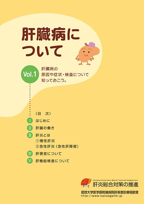 肝臓病について(小冊子)Vol.1