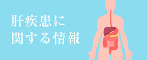 肝疾患に関する情報