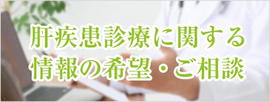 肝疾患診療に関する情報の希望・ご相談