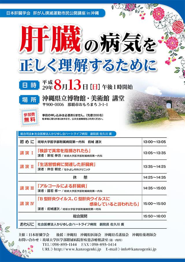 日本肝臓学会 肝がん撲滅運動市民公開講座in沖縄