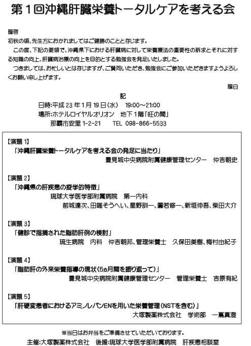 2011-01-19_第11回 沖縄肝臓栄養トータルケアを考える会