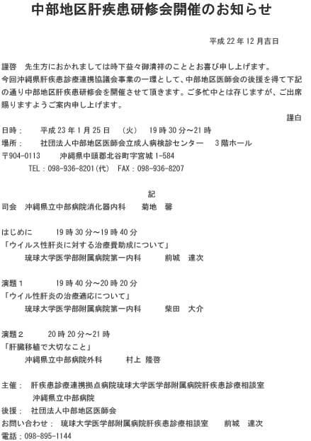 2011-01-25_中部地区肝疾患研修会