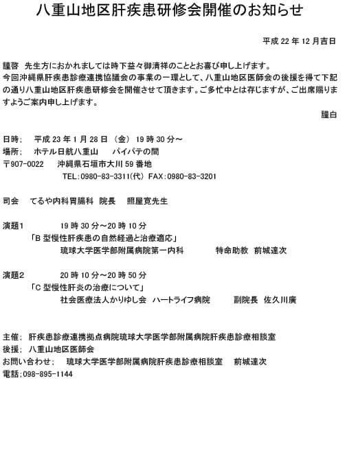 2011-01-28_八重山地区肝疾患研修会