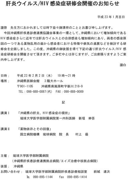 2011-02-02_肝炎ウイルス/HIV感染症研究会