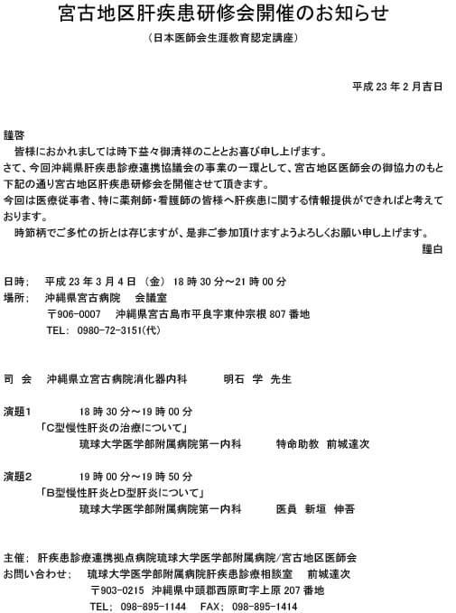 2011-03-04_宮古地区肝疾患研修会