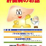 2011-05-15_日本肝臓学会市民公開講座(沖縄)肝臓病のお話し
