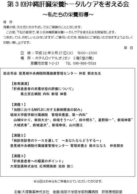 2011-09-27_第3回 沖縄肝臓栄養トータルケアを考える会