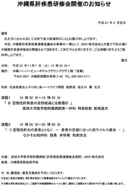 2011-11-01_沖縄県肝疾患研修会開催のお知らせ