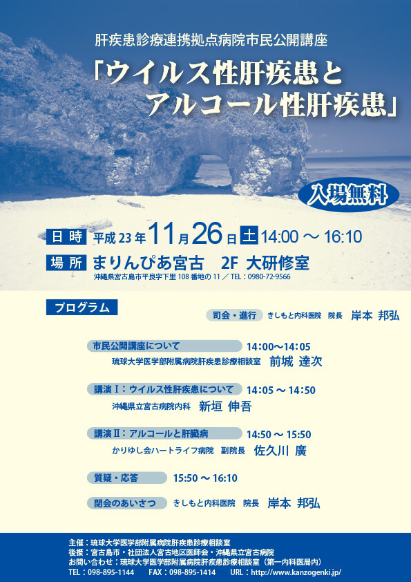 2011-11-26_肝疾患診療連携拠点病院市民公開講座