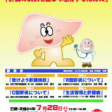 2012-07-28 日本肝臓学会 市民公開講座(沖縄)