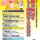 2013-07-28 日本肝臓学会 肝がん撲滅運動市民公開講座(沖縄)