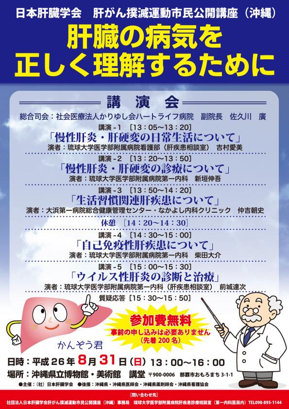 2014-08-31 日本肝臓学会 肝がん撲滅運動市民公開講座(沖縄)