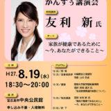 2015年(平成27年)8月19日(水)がんずぅ講演会