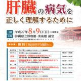 2015年(平成27年)8月9日(日)日本肝臓学会 肝がん撲滅運動市民公開講座(沖縄)