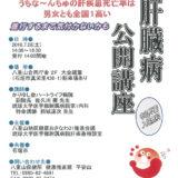 肝臓病公開講座[申込不要・入場無料]