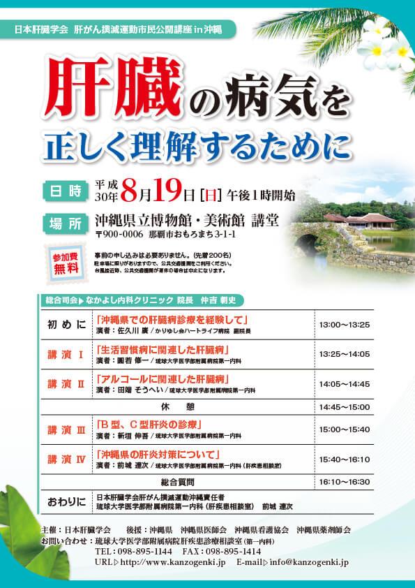 2018年(平成30年)8月19日(日)日本肝臓学会 肝がん撲滅運動市民公開講座in沖縄