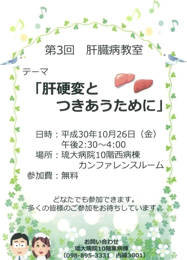 第3回 肝臓病教室 平成30年10月26日(金)