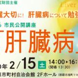 2020年2月15日(土)専門医による市民公開講座「肝臓病」のお知らせ