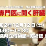市民公開講座「専門医に聞く肝臓のお話」