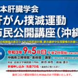 令和3年9月5日(日)、日本肝臓学会主催の「肝がん撲滅運動」市民公開講座(沖縄)